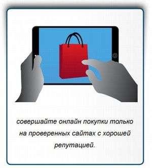 Безпека онлайн-покупок