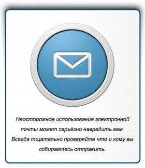 Електронна пошта: що потрібно робити і чого робити не варто
