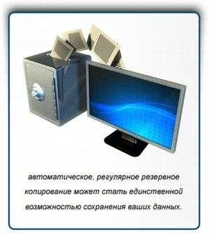 Резервне копіювання і відновлення даних
