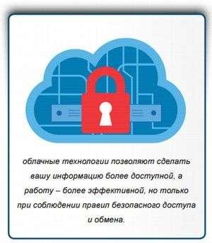 Безпека при використанні «хмари»