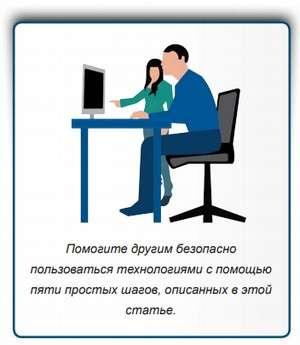 Допомога близьким – запорука вашої інформаційної безпеки