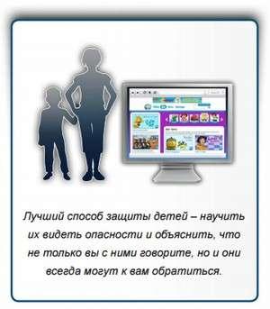 Просвітництво дітей про Кібербезпеки