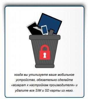 Безпечна утилізація мобільного пристрою
